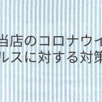 新型コロナウイルスに対する当店での対策~追記4月19日