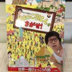 新書籍のお知らせ〜ひょっこりはんを探せ!〜