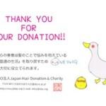 ☆ジャパンヘアドネーションへの寄付☆